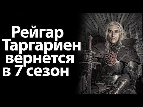 Рейгар Таргариен вернется. Игра престолов теории на 7, 8 сезон