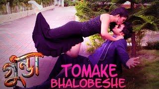 Download Tomake Bhalobeshe | HD Video Song | Gunda The Terrorist (2015) | Bengali Movie | Bappy | Achol 3Gp Mp4
