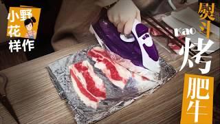 E01 Ironing Beef Slices?!  Amazingly Delicious