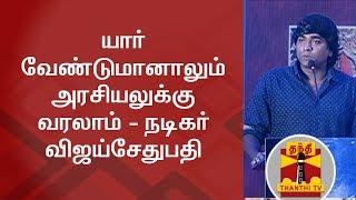 Anyone who has true love & affection on people can enter into Politics - Vijay Sethupathi