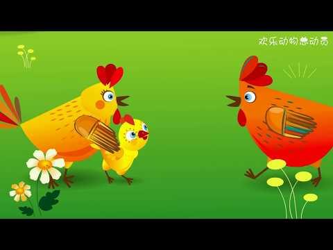 歡樂動物總動員 -  歡樂小雞雛 -  卡通兒童