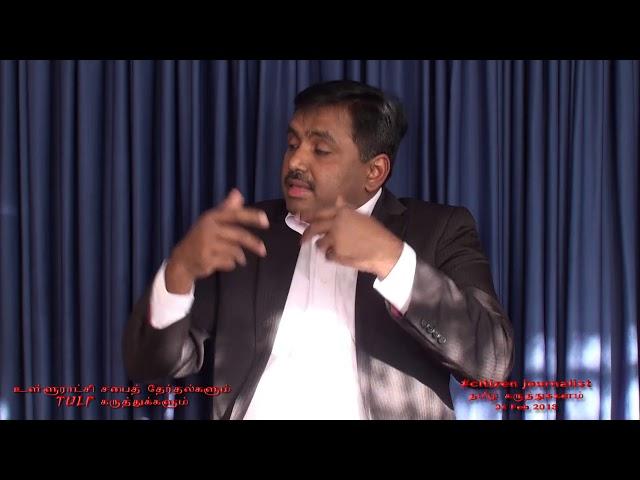 உள்ளுராட்சி சபைத் தேர்தல் பற்றி TULF கருத்துக்கள். -  TULF அரவிந்தன் - த சோதிலிங்கம்