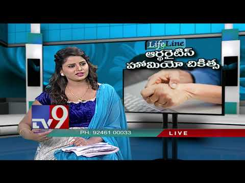 Arthritis || Homeopathic treatment || Lifeline  - TV9