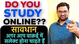 अगर आप ONLINE STUDY करते हैं तो ये वीडियो ज़रूर देखें PART 2   Competitive Exam Online Preparation