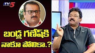 బండ్ల గణేష్కి నాకూ పోలికా..? | RGV About Bandla Ganesh Political Entry