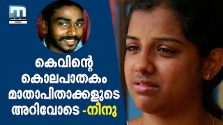I Want To Live As Kevin's Wife - Neenu| Mathrubhumi News