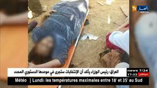 المغرب: مقتل 15 شخصا وإصابة آخرين في حادث تدافع بإقليم الصويرة 614.4 KB