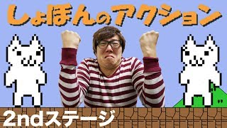 【しょぼんのアクション】2ndステージ!ヒカキンの実況プレイ!HikakinGames