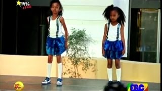 Amazing performance of two little girls - Balageru Idol