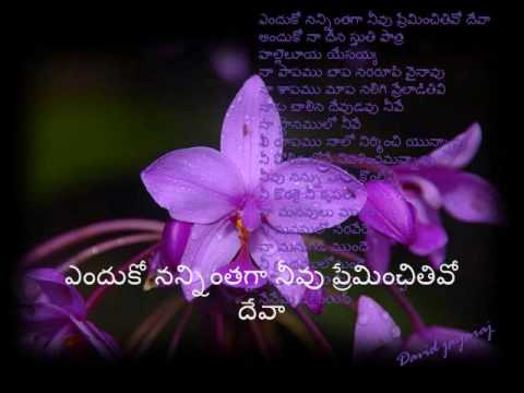 enduko nanninthaga with lyrics(ఎందుకో నన్నింతగా నీవు ప్రేమించితివో దేవా)