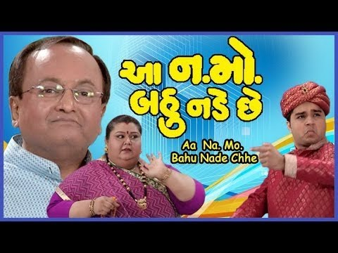 Aa Namo Bahu Nade Chhe - Superhit Gujarati Comedy Natak Full 2016 - Sanjay Goradia Best Comedy Drama