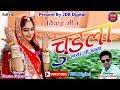 Chudla Laya O Banna || चुडला लाया ओ बन्ना || गीता गोस्वामी की आवाज और अभिनय के साथ || विवाह गीत 2018