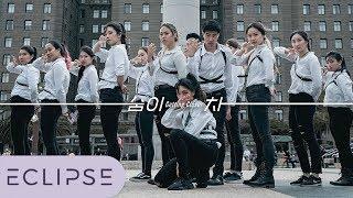 [KPOP IN PUBLIC] SEVENTEEN (세븐틴) - 숨이 차 (Getting Closer) Full Dance Cover [ECLIPSE]