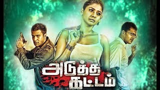 Tamil Movies 2014 Full Movie New Releases || Adutha Gattam || Tamil Full Movie 2015 New Releases