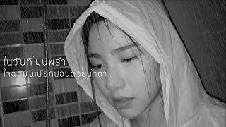 ฤดูฝน - Paradox  (Cover by Frame)