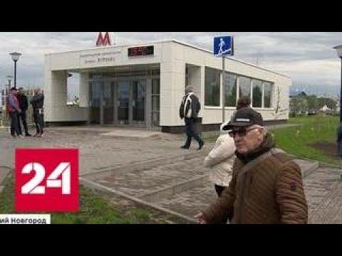 Болельщики испытают нижегородскую Стрелку - Россия 24