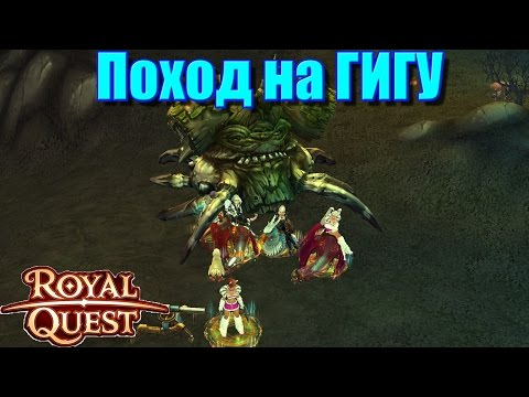 Royal Quest - Поход на Гигантскую тортоллу