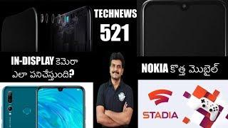 Technews 521Google Stadia,Skype ScreenShare,Nokia New Mobile,Samsung A80 ,Xiaomi indisplay camera