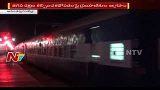 Robbery in Venkatadri Express | Gold Ornaments Theft | Gutti | NTV
