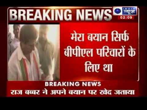 India News: Raj Babbar apologises for his Rs.12 meal remark