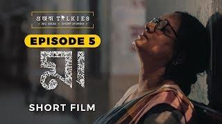 Projonmo Talkies Episode 5   মা   Maa   The Mother   Bangla Short Film