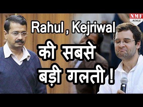 Must Watch: Kejriwal, Rahul Gandhi की Big Mistakes