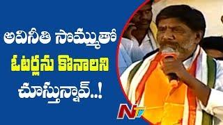 అవినీతి సొమ్ముతో ఓటర్లను కొనాలని చూస్తున్నారు - Madhira Public Meeting - NTV - netivaarthalu.com