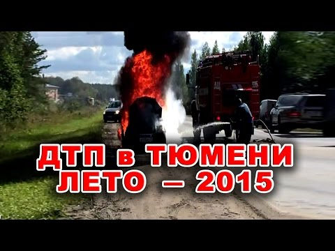 Подборка ДТП и происшествий на дорогах Тюмени за лето 2015 года...