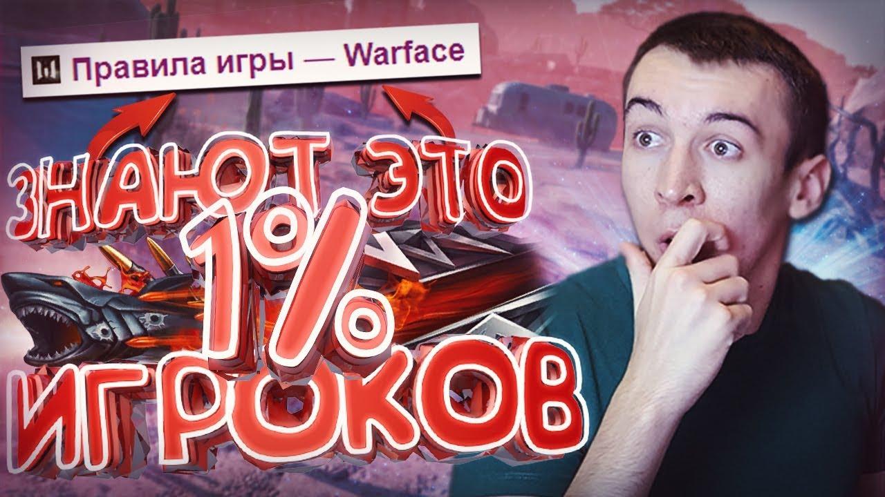 ЭТО ВИДЕЛИ 1% ИГРОКОВ WARFACE! - НЕ ЛЕЗЬ ТУДА!