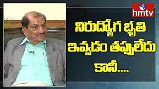Dr.Dasari Srinivasulu IAS.Rtd Opinion on Nirudyoga Bruthi Scheme | hmtv