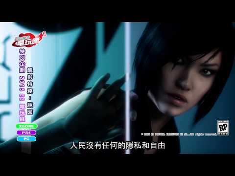 台灣-巴哈姆特電玩瘋-20150625 《靚影特務:誘因 Mirror's Edge Catalyst》E3 2015 遊戲介紹