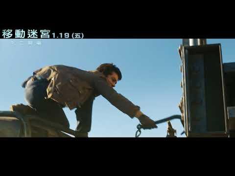 【移動迷宮:死亡解藥】最新首波前導預告