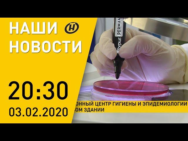 Наши новости ОНТ: противостоять коронавирусу готовы; проверка ВВС; вернулись реликвии Радзивиллов