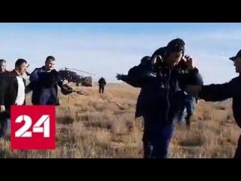 Экипаж неудавшейся экспедиции на МКС возвращается в Москву - Россия 24