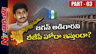 Is AP Special Status Again Going to be the Agenda of 2019 Elections? YSRCP-BJP Alliance? | SB 03