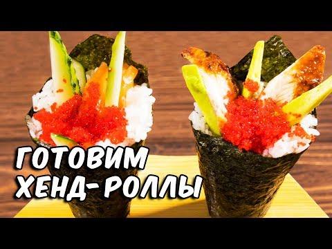 Как приготовить вкусные Хенд Роллы   Суши рецепт   Temaki sushi