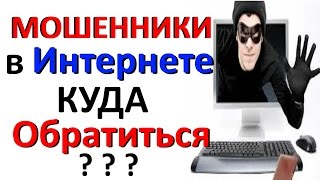 Мошенники в интернете куда обратиться, обман в интернете на деньги