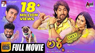 Lucky – ಲಕ್ಕಿ  | Kannada Full HD Movie | Yash, Ramya, Sadhu Kokila, Sharan | Musical : Arjun Janya