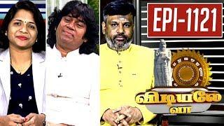 Vidiyale Vaa | Epi 1121 | 19/09/2017 | Kalaignar TV