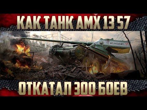 AMX 13 57 - Делюсь опытом после проведенных 300 боев