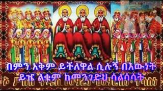 Sura Oicha - Yeafa kalena Yeleba Hasab (Mezmur)
