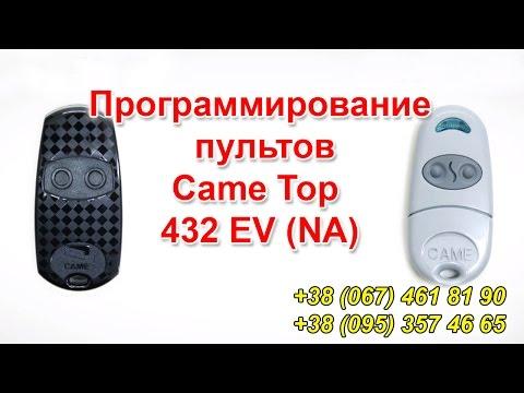 Пульт came top 432 na