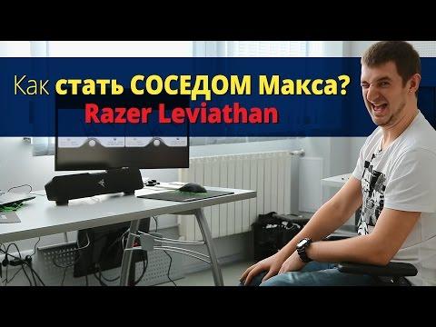✔ Обзор акустической системы 5.1 Razer Leviathan