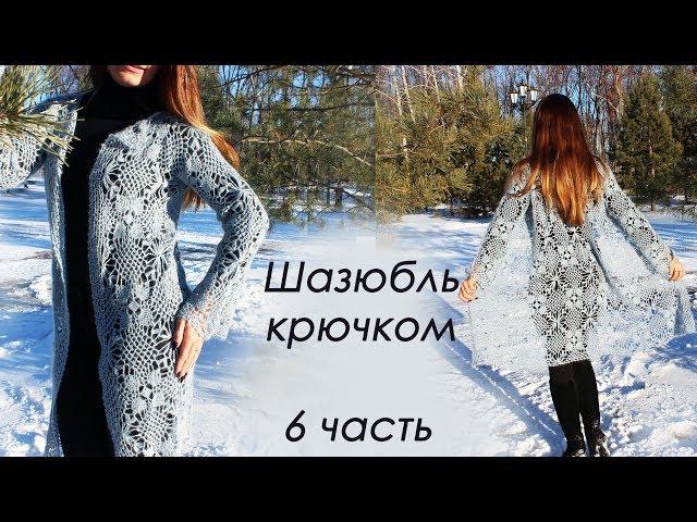 ШАЗЮБЛЬ КРЮЧКОМ (6 часть)