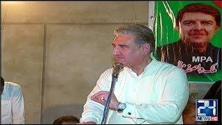 LIVE | FM Shah Mehmood Qureshi Addresses Ceremony On Kashmir Issue