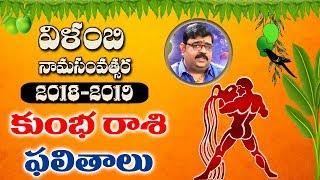 కుంభ రాశి- Kumbha Rasi 2018 - #Aquarius Horoscope 2018 - Rasi Phalalu Telugu