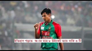ইতিহাস গড়তে যাচ্ছেন  মোস্তাফিজ কি সেই ইতিহাস শুনলে অবাক হবেন..Bangladesh cricket news