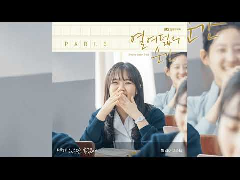 Download   INSTRUMENTAL Bily Acoustie - 네가 있으면 좋겠어 I'll Be With You | At Eighteen OST Part.3 Gratis, download lagu terbaru