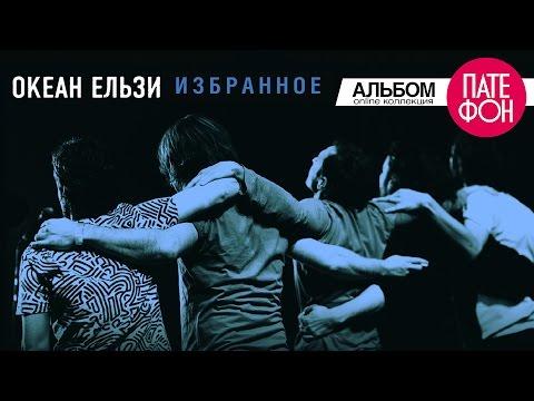 Океан Ельзи - Избранное CD2 (Весь альбом) 2013 / FULL HD