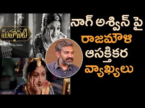 SS Rajamouli Comments on Mahanati Movie and Director Nag Ashwin | Tollywood Nagar